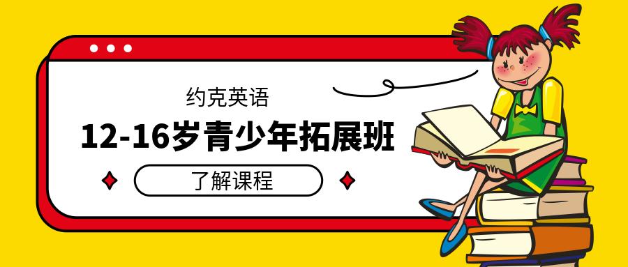 深圳景田约克12-16岁青少年英语拓展班
