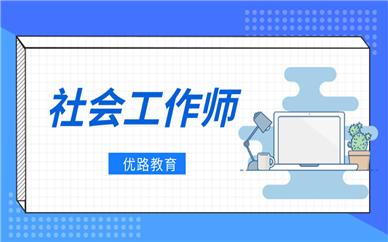 辽宁抚顺优路教育社会工作师培训
