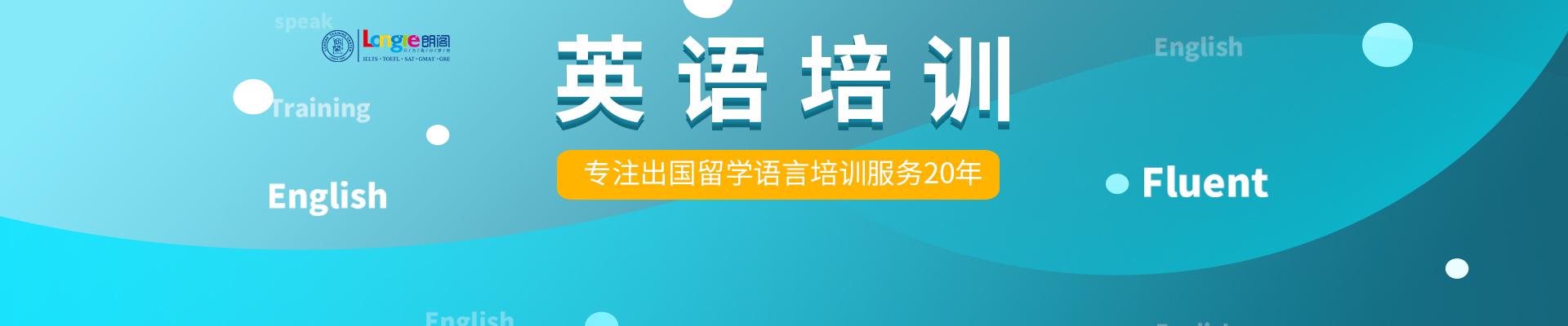 上海长宁区朗阁英语培训