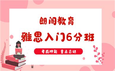 重庆江北区朗阁雅思入门6分班英语培训