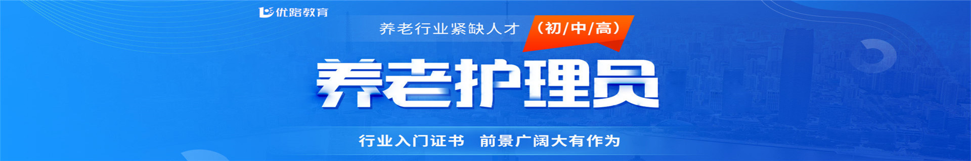 辽宁抚顺优路教育培训学校