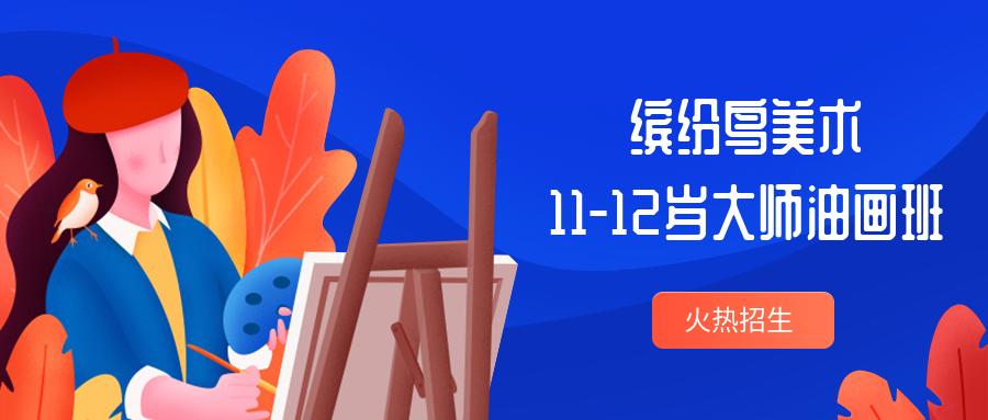 北京东城区崇文门11-12岁少儿大师油画班