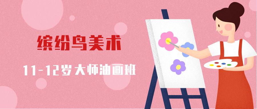北京朝阳区龙湖长楹天街11-12岁少儿大师油画班
