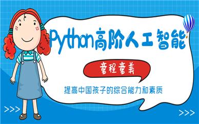 上海虹口区童程童美Python高阶人工智能少儿编程课程