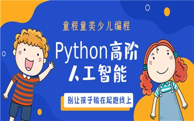 贵阳汇金童程童美Python高阶人工智能少儿编程