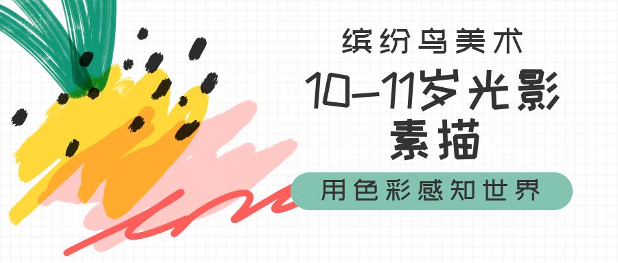 济南领秀城美术10-11岁素描培训班