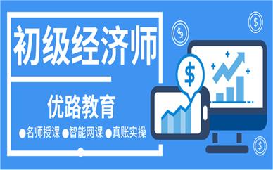 秦皇岛优路教育初级经济师课程培训