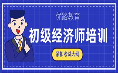 东莞优路教育初级经济师课程