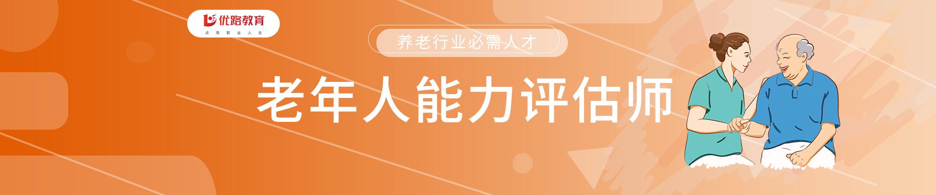 江苏苏州昆山优路教育培训学校