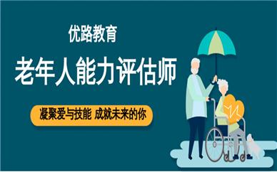 宁波优路老年人能力评估师培训班