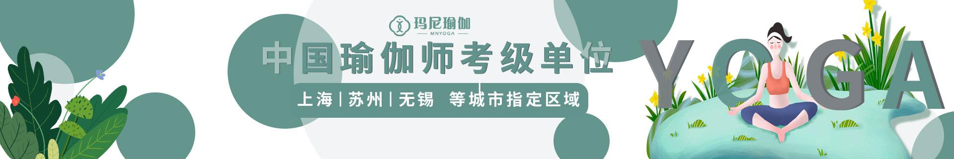 苏州吴江江陵店玛尼瑜伽培训