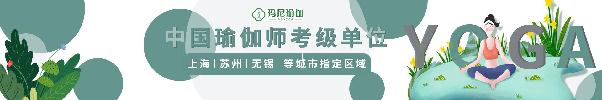 无锡新吴区玛尼瑜伽培训