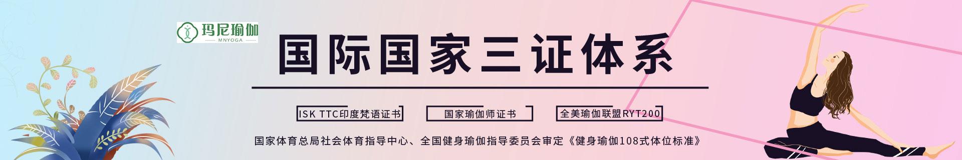 无锡滨湖区玛尼瑜伽培训