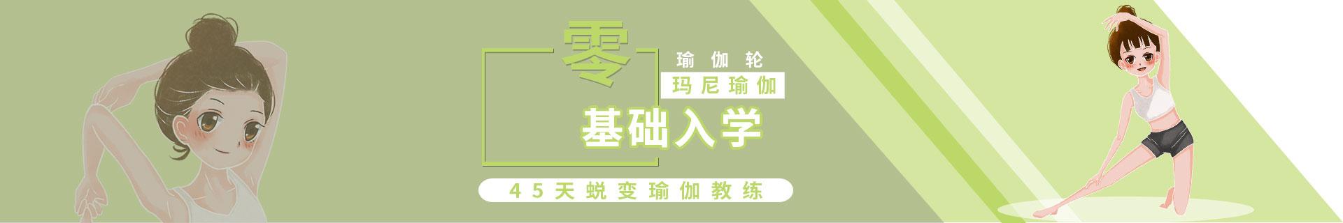 苏州昆山台协玛尼瑜伽培训
