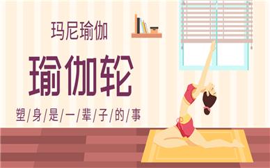 苏州吴江区爱琴海玛尼瑜伽轮培训课程