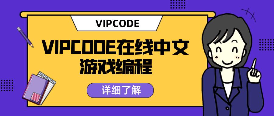 南京中文游戏少儿编程培训