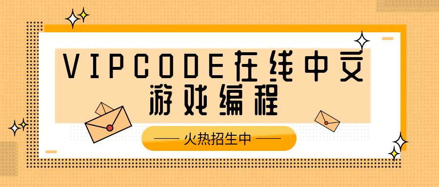 银川中文游戏少儿编程课