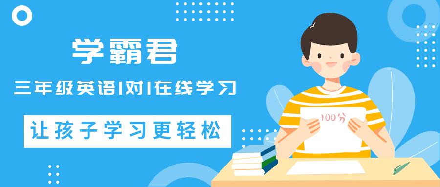 郑州三年级英语一对一辅导