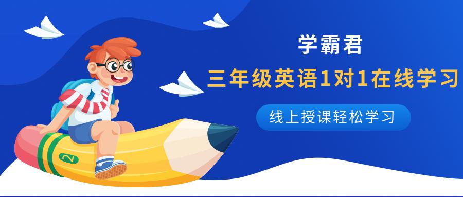 武汉小学三年级英语在线一对一