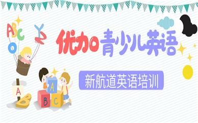 成都锦江区优加青少儿英语课程