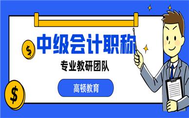 上海徐汇区高顿中级会计职称培训