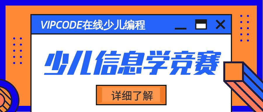 银川信息学竞赛少儿编程学习课程