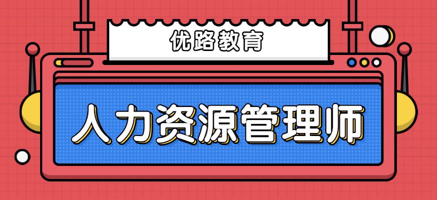 青岛黄岛人力资源管理师考试报名条件
