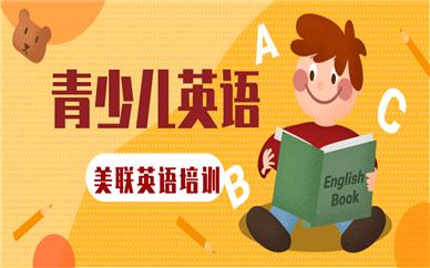 大连沙河口区美联青少儿英语课程