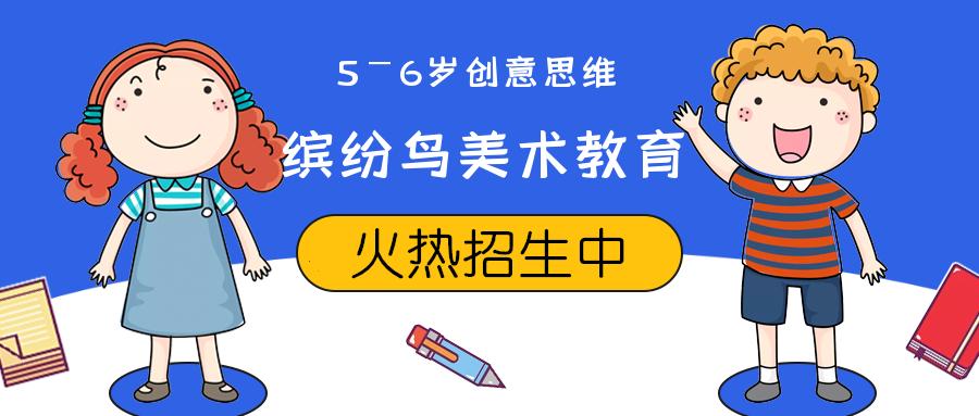 济南县少儿绘画机构哪家好