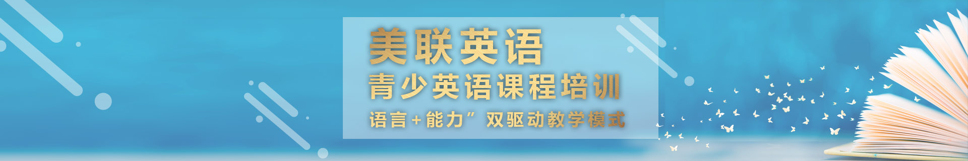 北京双井美联英语培训