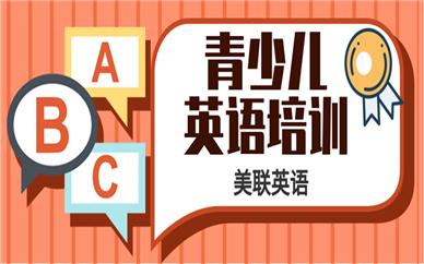 福州晋安区少儿英语培训机构如何选