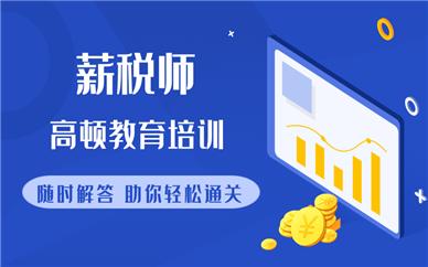 上海虹口区高顿薪税师培训