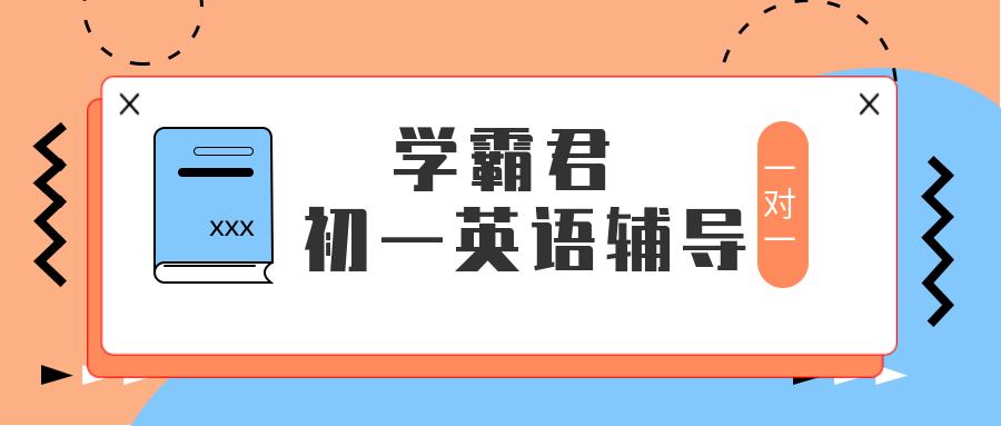 武汉初一英语寒暑假辅导课