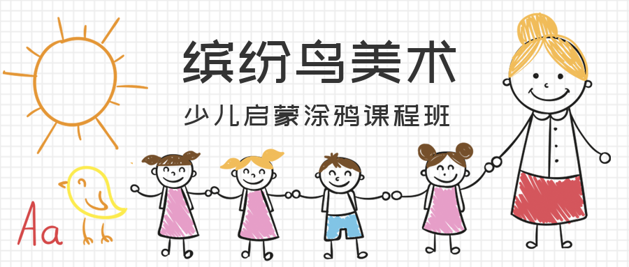 北京市朝阳区南湖少儿启蒙涂鸦班