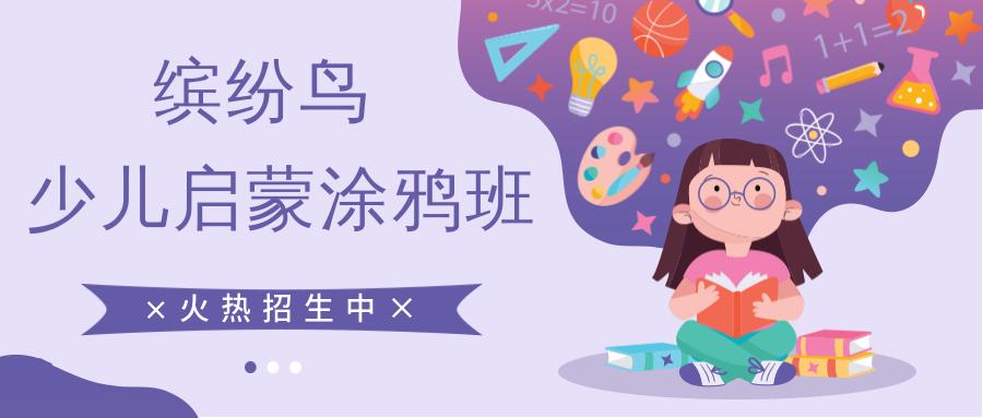 济南长清区恒大3-5岁少儿启蒙涂鸦课