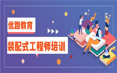 广西壮族自治区优路装配式工程师班