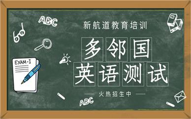 成都锦江区有多邻国英语测试考试培训班吗