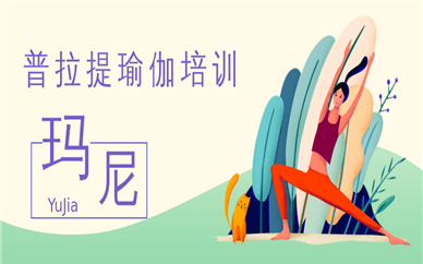 苏州吴江区爱琴海玛尼普拉提课程