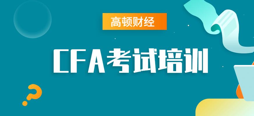 济南市历下区CFA培训机构推荐
