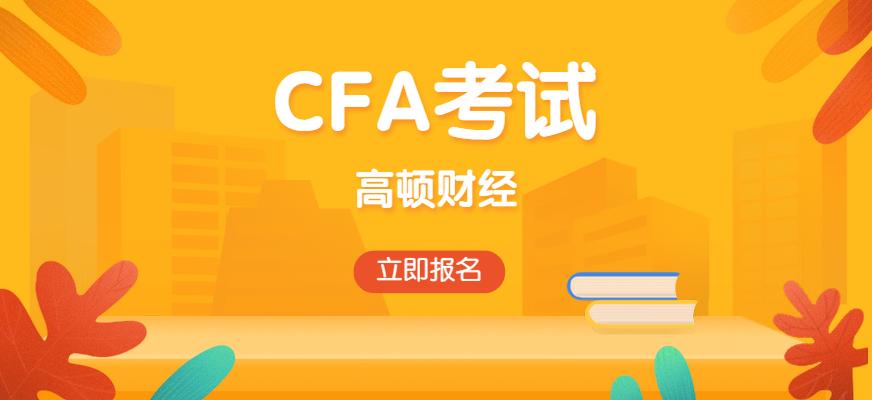 上海松江新城区CFA培训费用