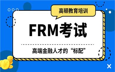 上海松江区高顿FRM培训班
