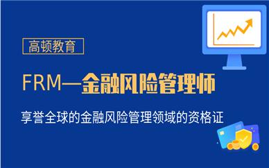 北京西城区高顿FRM培训