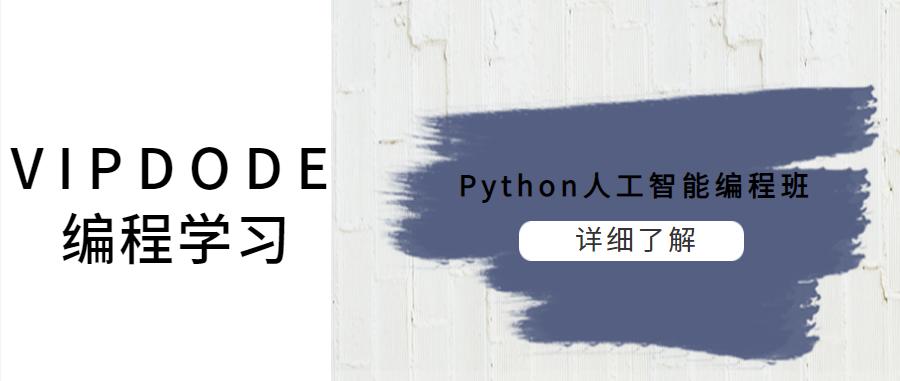 银川Python人工智能少儿编程培训