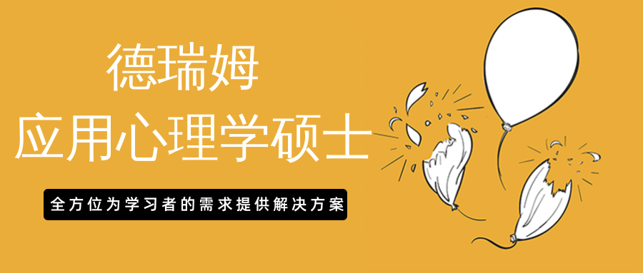 北京应用心理学硕士课程