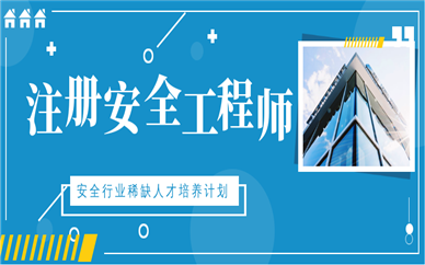 忻州安全工程师培训课程内容是什么