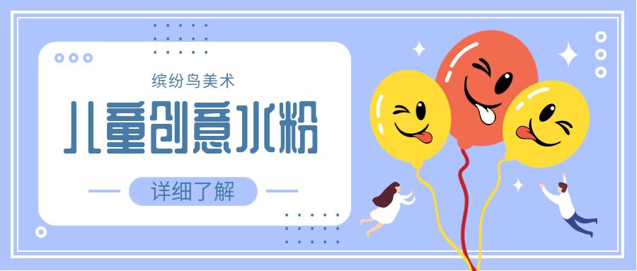 北京朝阳区儿童美术创意水粉课