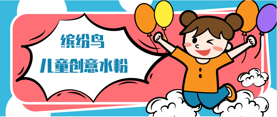 北京海淀区五道口儿童美术创意水粉班