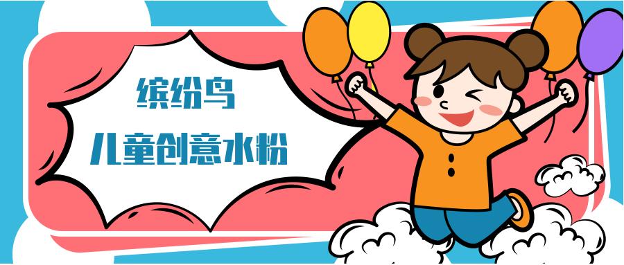 济南儿童美术创意水粉班