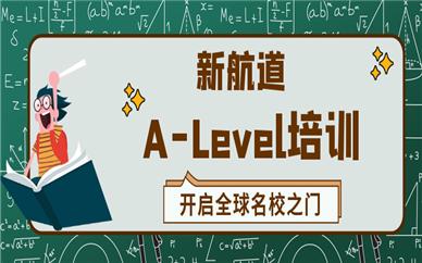 烟台莱山区新航道A-Level课程