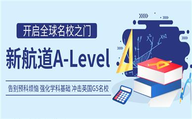 杭州下城区新航道A-Level班